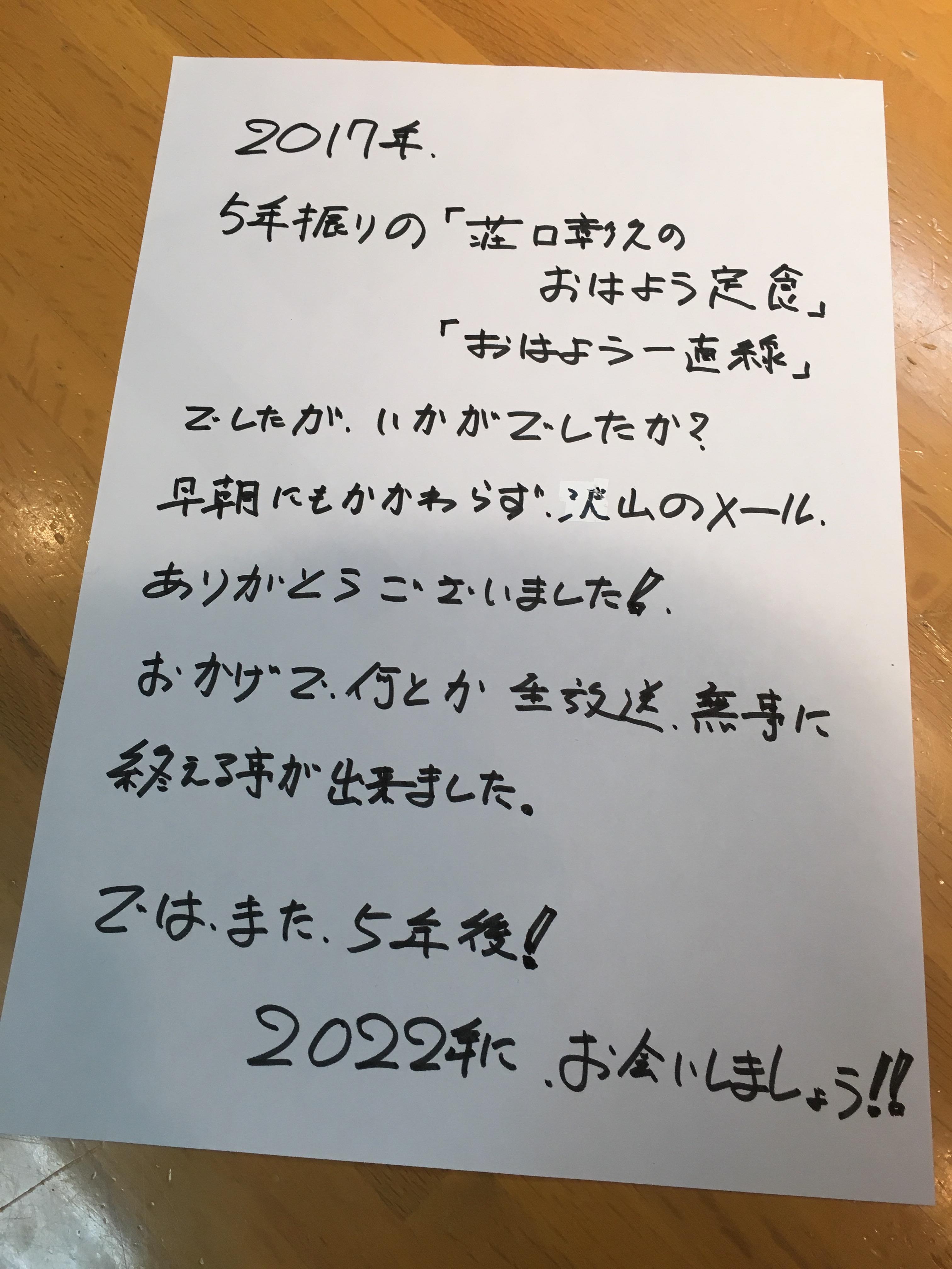 0103つぶやき