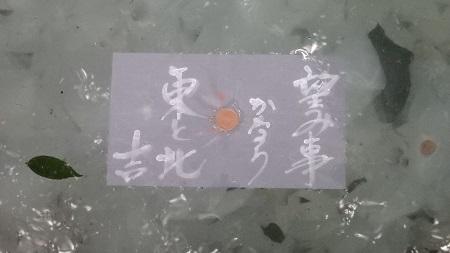 20161010mizuoto