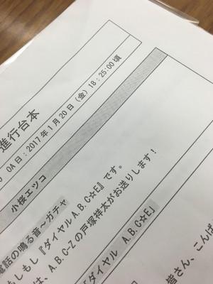 ダイヤルABC☆E戸塚0120