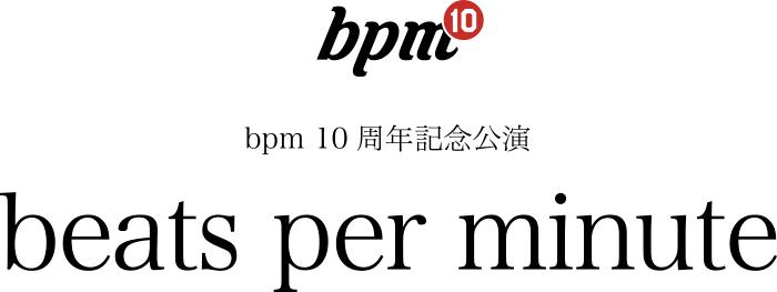 bpm 10周年記念公演 beats per minute