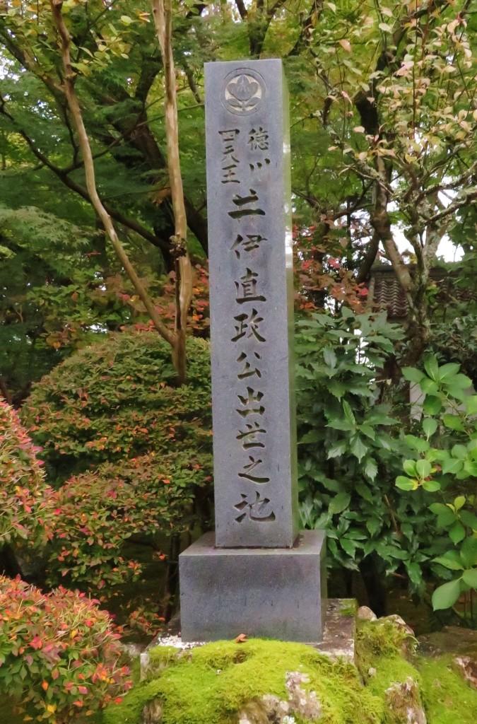 直虎が後見人になって育て、徳川家の四天王の一人にまで出世した直政を讃える碑