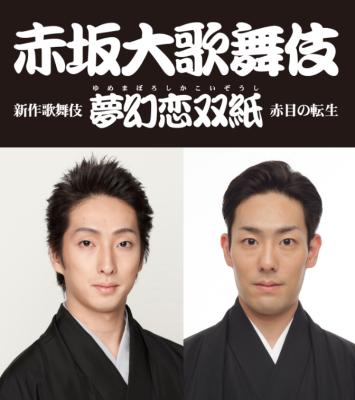 1大歌舞伎
