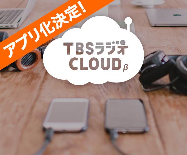 TBSラジオをいつでもどこでも楽しめる「TBSラジオクラウド」アプリ化決定!
