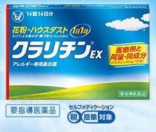 クラリチンEX(大正製薬の公式ページから)