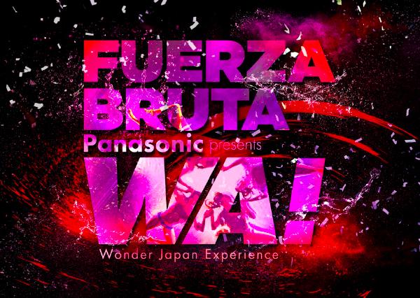 フエルサ ブルータ「Panasonic presents WA!-Wonder Japan Experience 」
