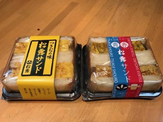 20170225 田中康夫 玉子サンド