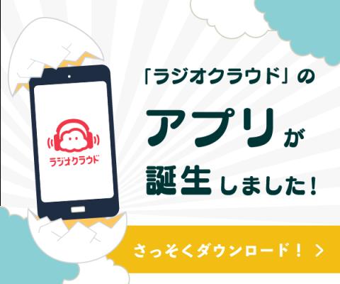 ラジオクラウドアプリ誕生!