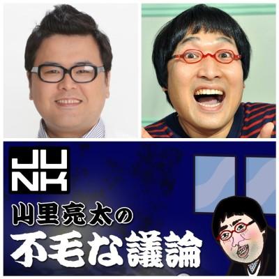 『水曜JUNK山里亮太の不毛な議論』山里亮太&とろサーモン久保田