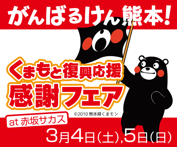 くまもと復興応援感謝フェア~3月4日、5日赤坂サカスで開催!