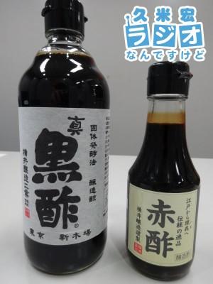 赤酢と真黒酢