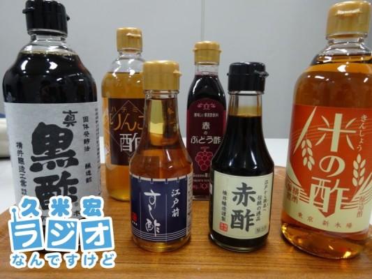ヨコ井の酢