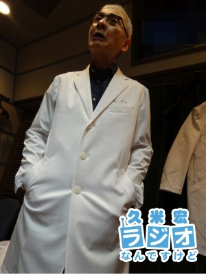 白衣の久米宏さん