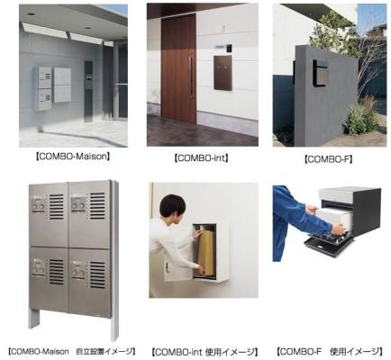 パナソニックソリューションズ社。最新の家庭用宅配ボックス!