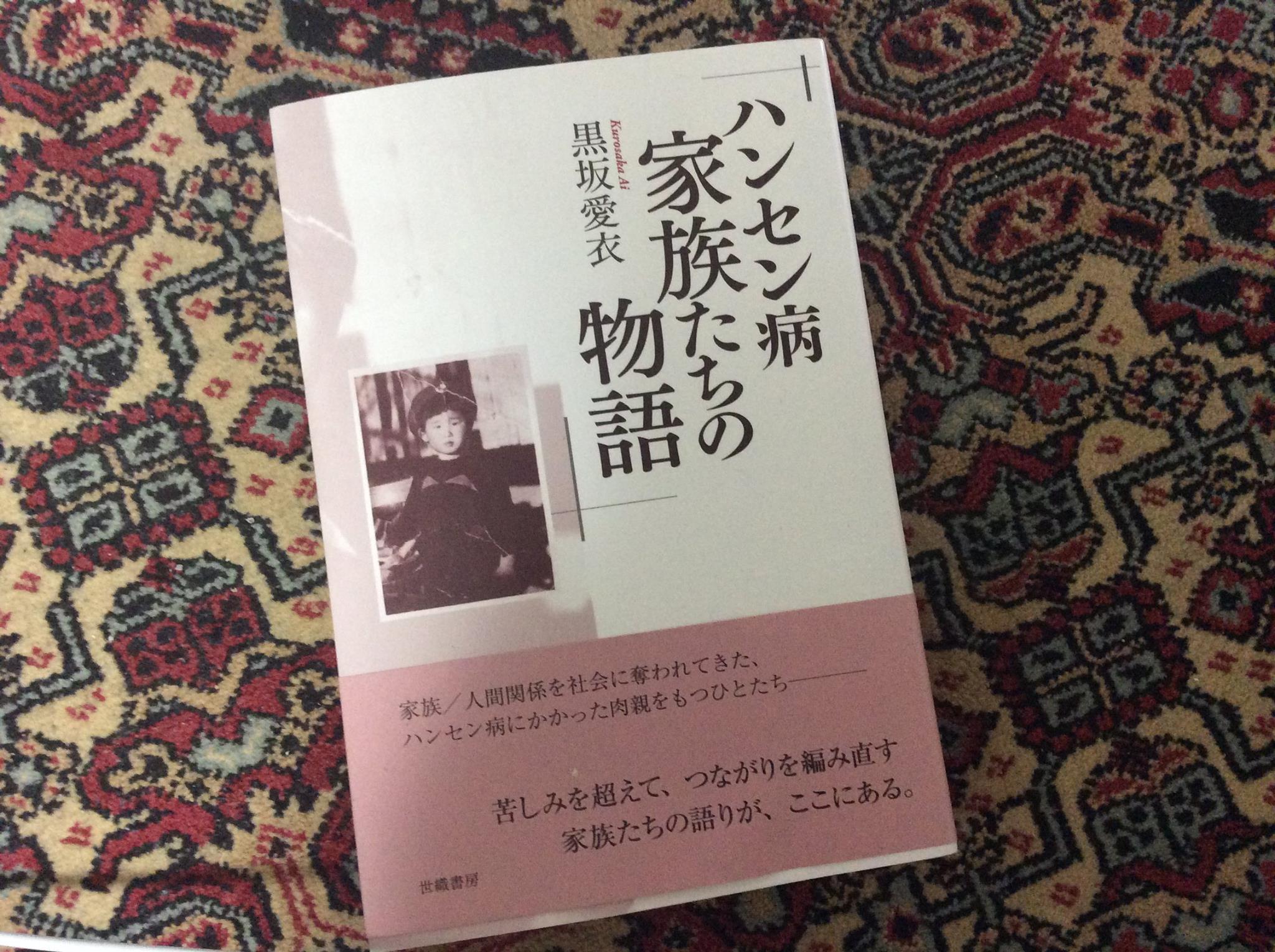 「ハンセン病家族たちの物語」の著者、黒坂愛衣さん。