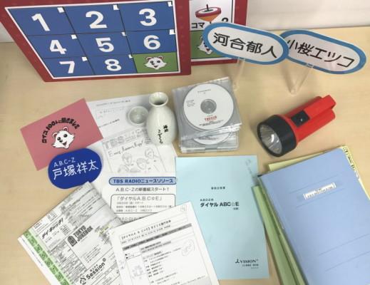 ダイヤルABC☆E0324最終回(小物)