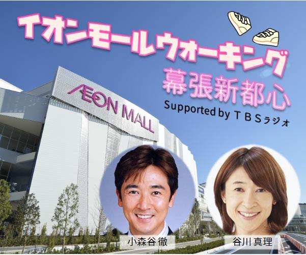 イオンモールウォーキング幕張新都心Supported by TBSラジオ