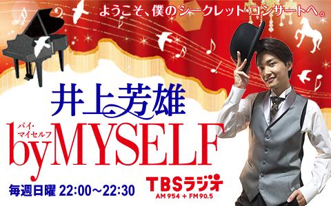 「井上芳雄 by MYSELF」オリジナルミルクレープ