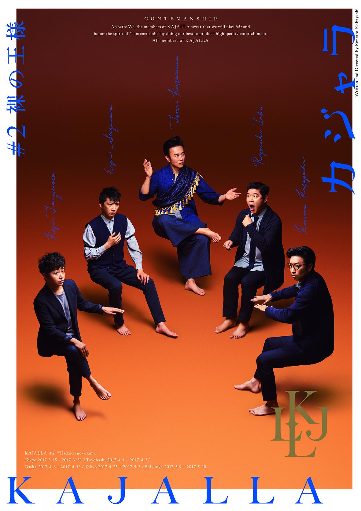 KAJALLA#2『裸の王様』東京公演①