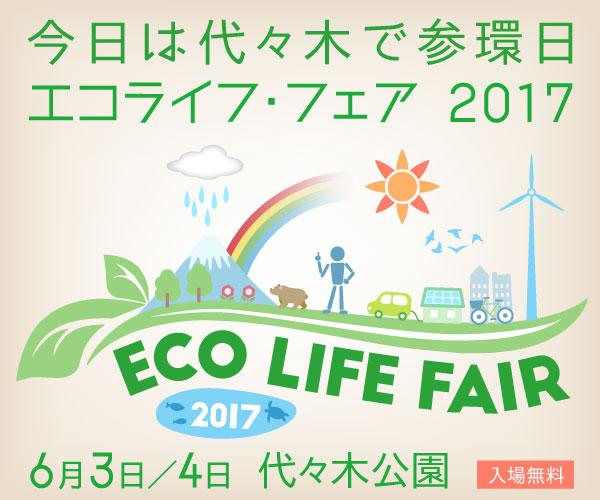 エコライフ・フェア2017~6月3日(土)、4日(日)代々木公園にて開催!