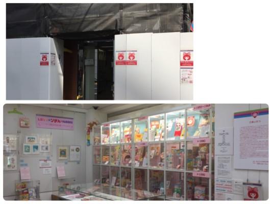 ▲「米沢嘉博記念図書館」外側は今工事中。中に入るとふろくがいっぱい!