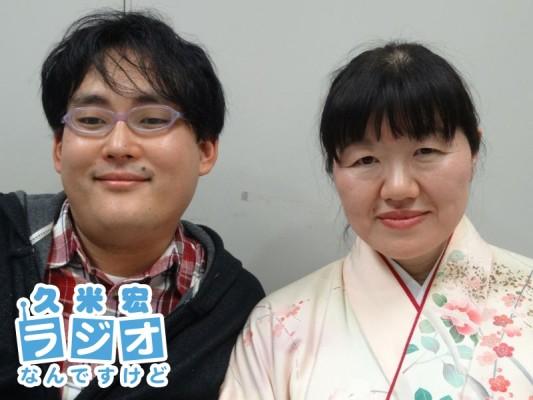 渡辺令恵さんとマサカズさん