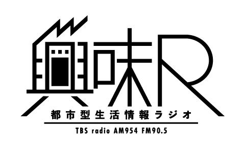 ラジフェス2017 都市型生活情報ラジオ 興味R