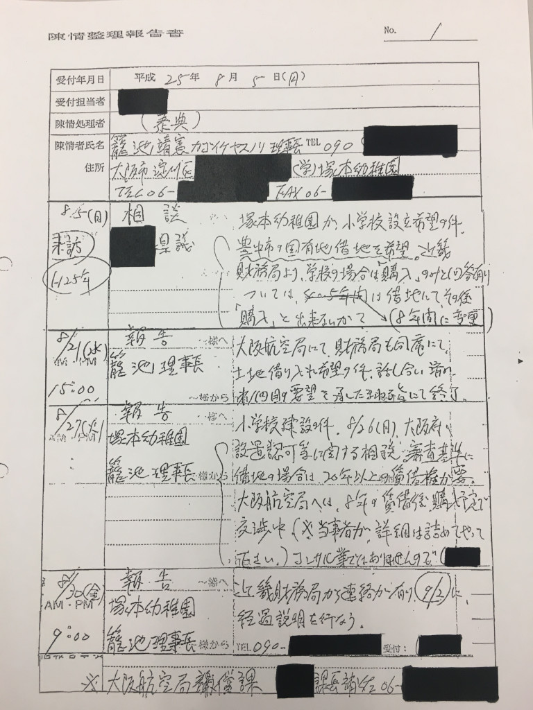 ss954_kounoike_moritomo1
