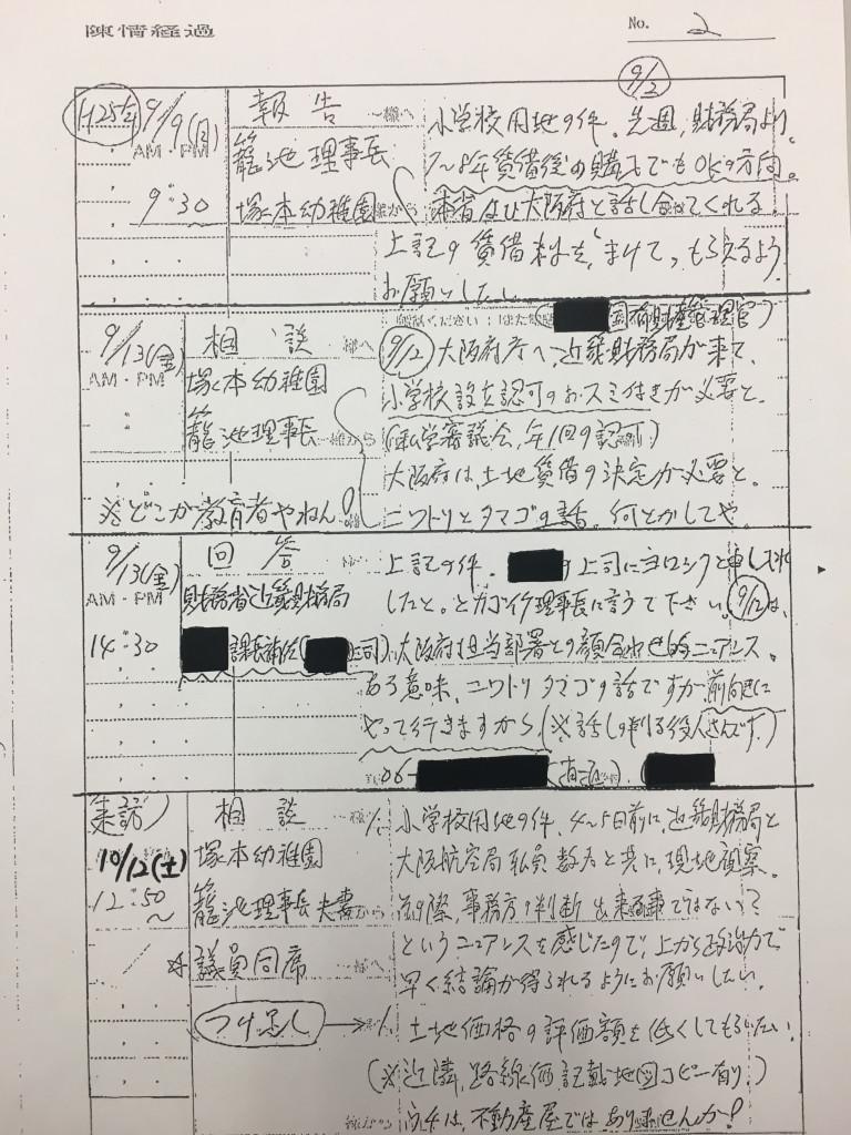 ss954_kounoike_moritomo2