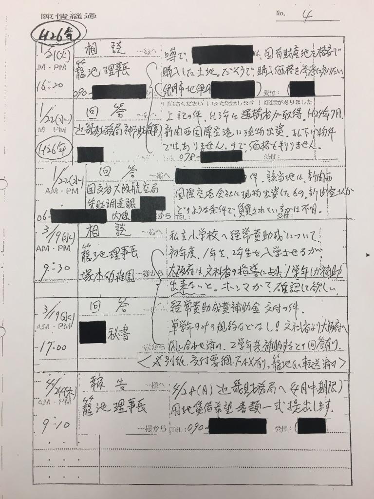 ss954_kounoike_moritomo4