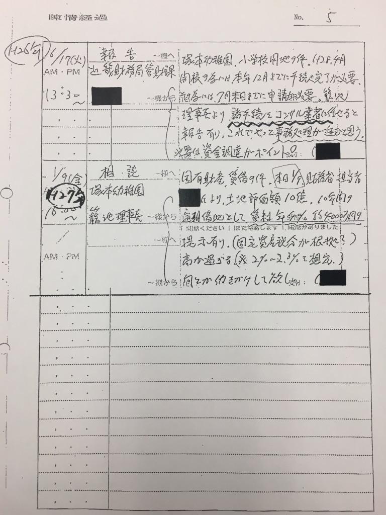 ss954_kounoike_moritomo5