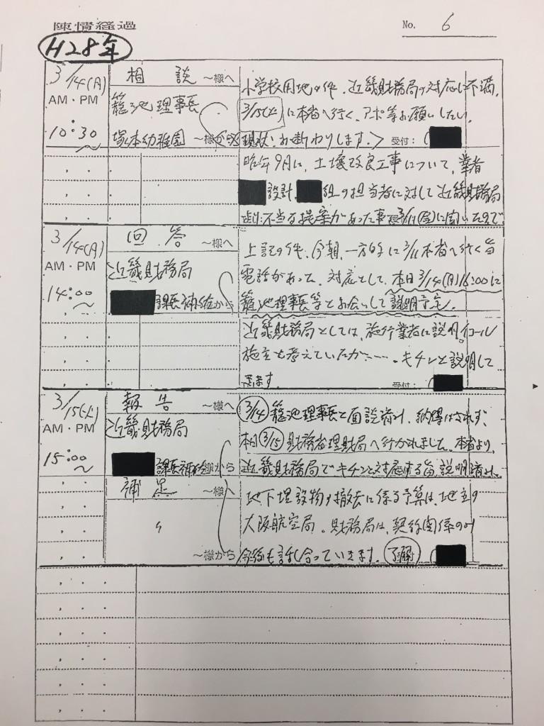 ss954_kounoike_moritomo6