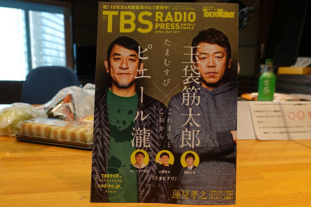 170407たまむすび TBSプレス