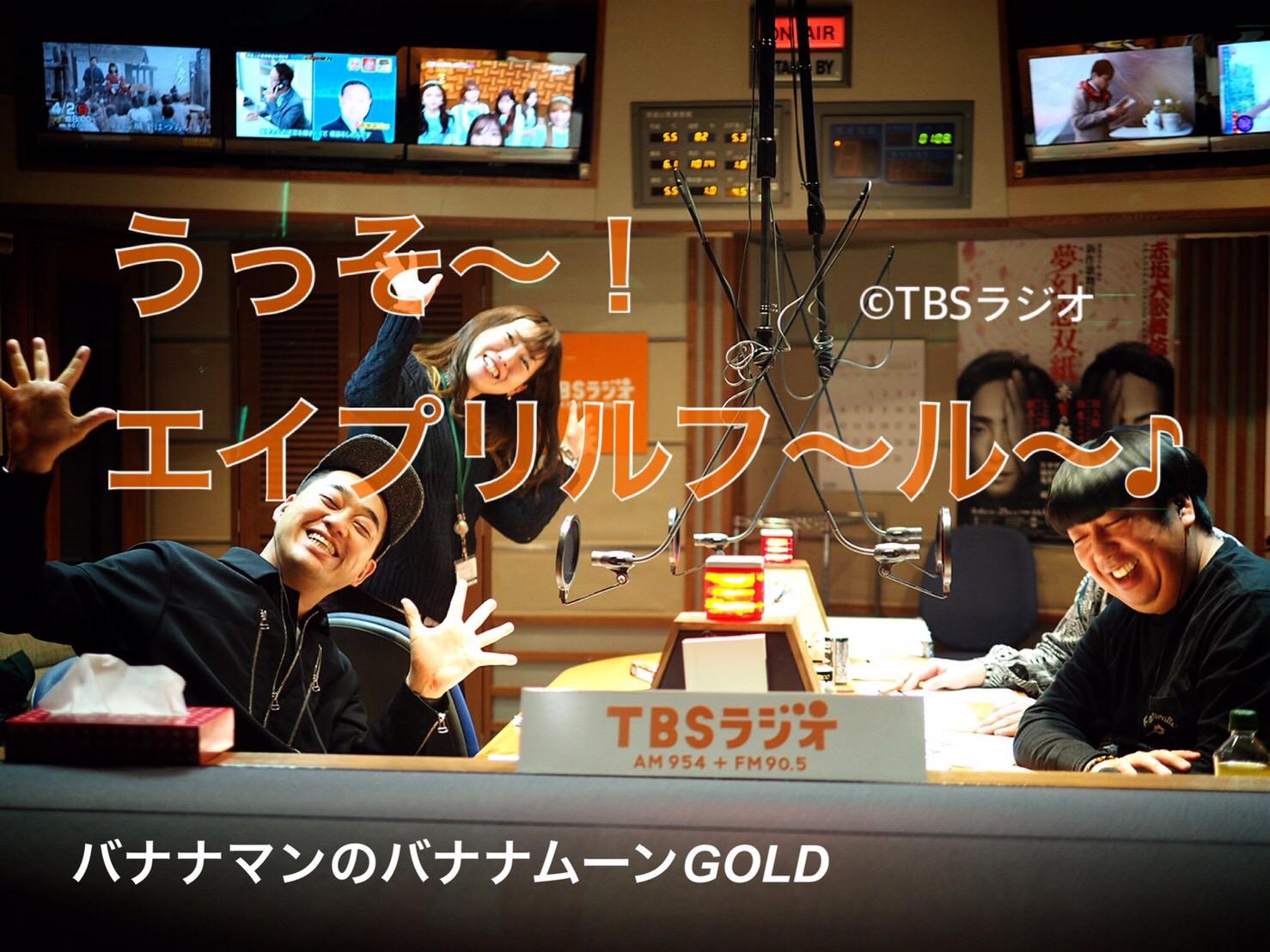 年齢 ジャニオタ バナナマン バナナマンのラジオ番組ADジャニヲタ(中村ひろこ)さんはどんな人?顔画像ありで萌え声をここで確認できる!