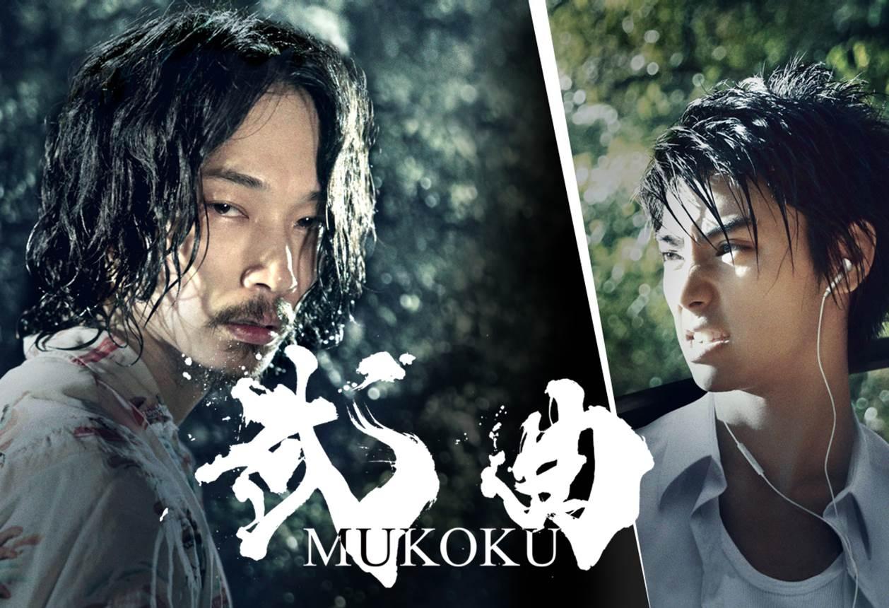 映画「武曲 MUKOKU」5月15日 (月)舞台挨拶付き完成披露試写会