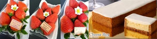 いちご チーズ(生島)