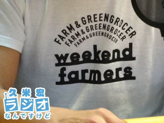 weekend farmers Tシャツ