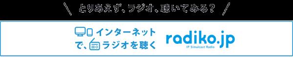 【とりあえず、ラジオ、聴いてみる?】インターネットで、ラジオを聴く radiko.jp
