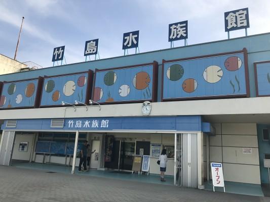 竹島水族館の外観です。確かに年季入ってます!
