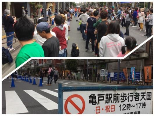 亀戸梅屋前の明治通りの一部が歩行者天国となり、250人が110mの道路に一列に整列!
