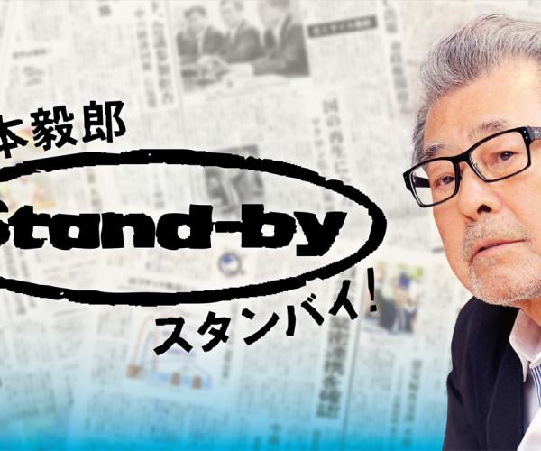 21日~の「スタンバイ」キーワードクイズで1万円が当たる!