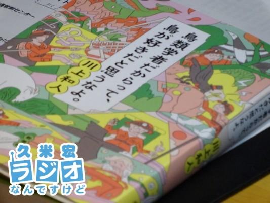 川上さんの著書