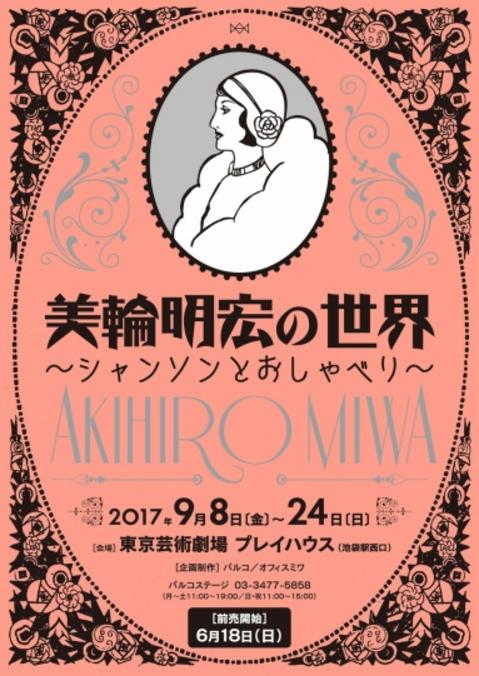miwa_sekai_2017