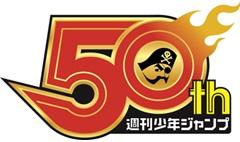 ジャンプ50ロゴ