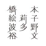 橋本絵莉子波多野裕文 AL JK%5BFix%5D
