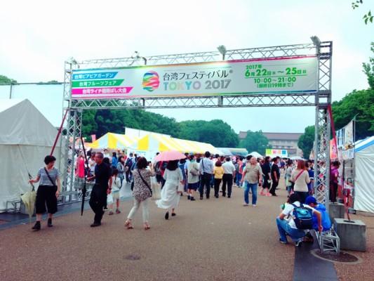 ▲台湾フェスティバル