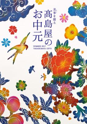 ij高島屋カタログ表紙2017