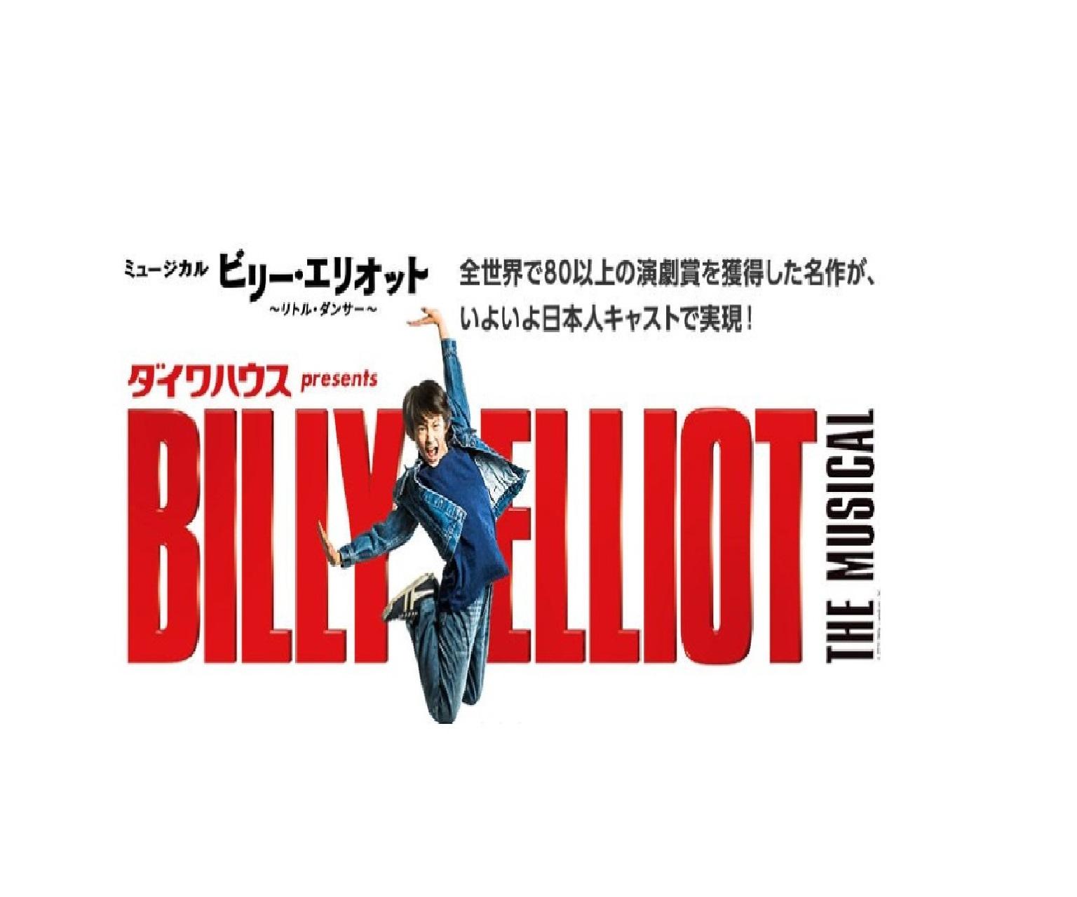ミュージカル「ビリー・エリオット~リトル・ダンサー~」