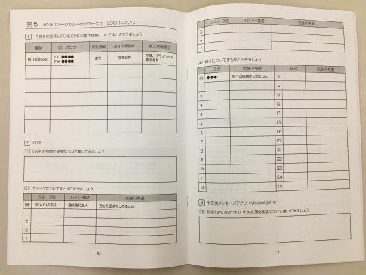 ノートの中身の一部。SNSのことなど事細かに記す欄があります。