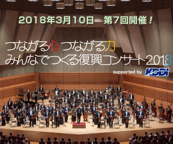 つながる心 つながる力 みんなでつくる 復興コンサート2018 supported by KDDI