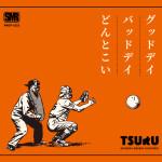 TSURU_GBD